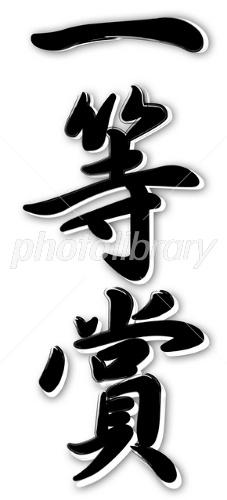 モノクロ一等賞 イラスト素材 [ 1582546 ] - フォトライブラリー ...
