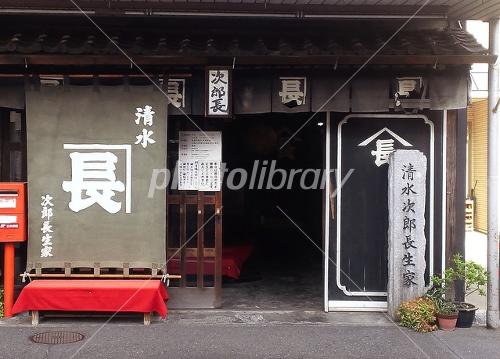 清水次郎長生家 写真素材 フォトライブラリー Photolibrary
