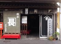Shimizunojirocho birthplace Stock photo [1675965] Shimizunojirocho