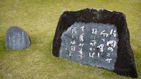 Manyo Culture Center Kataoka of Manyo monument Stock photo [1677786] Nara