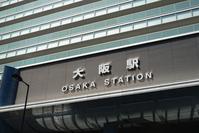 Osaka Station Stock photo [1685438] Bill
