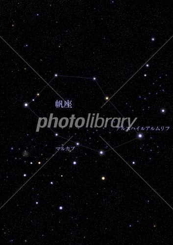 帆座 星座名 主要な星 ライン イラスト素材 [ 1756883 ] - フォト ...