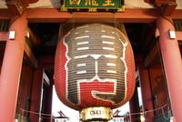 Kaminarimon stock photo