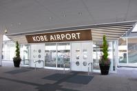 Kobe Airport Entrance Stock photo [1856716] Kobe
