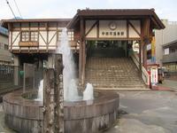 Unazukionsen Station of hot spring fountain Stock photo [2074765] Unazukionsen