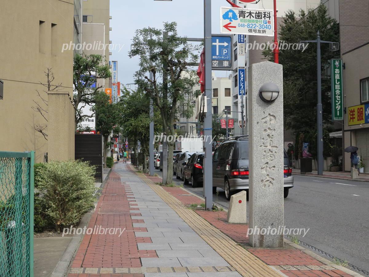 中山道浦和宿の風景 写真素材 [ ...
