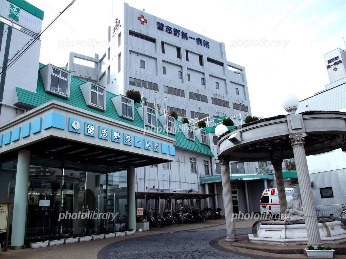 一 病院 第 習志野