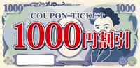 1000 yen discount [2310774] 1000
