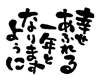 Calligraphy [2438143] Calligraphy