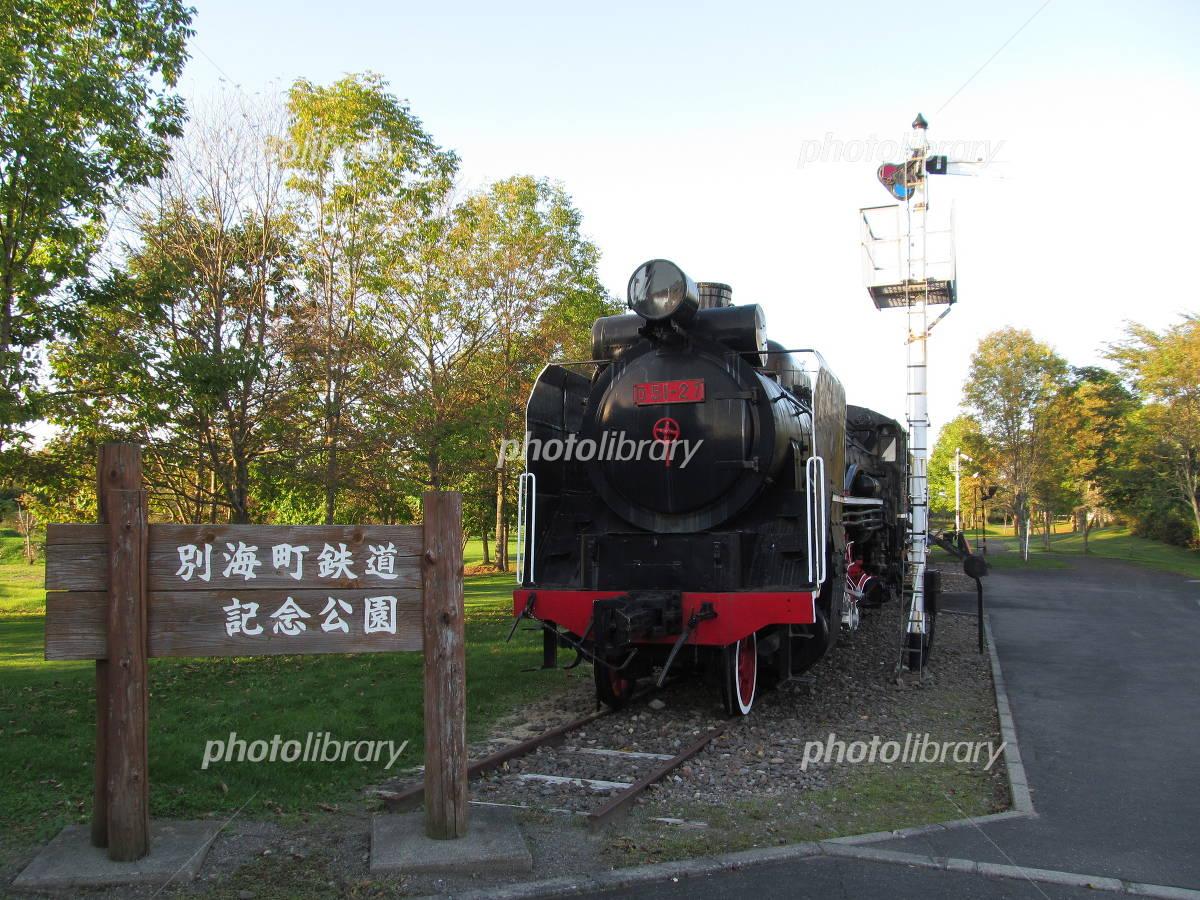 別海町鉄道記念公園 写真素材 [ 2556823 ] - フォトライブラリー ...