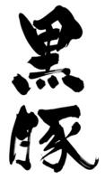 Calligraphy black pig [2557788] Black