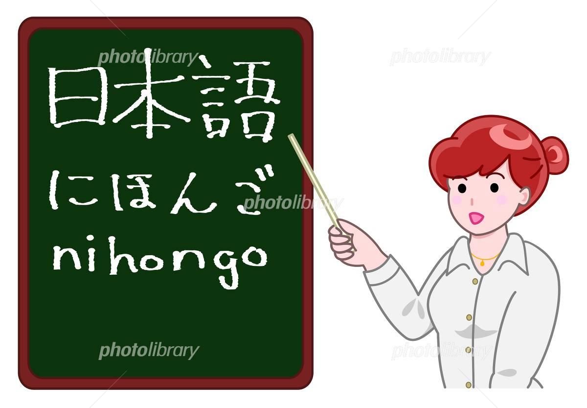 日本語の先生と黒板 イラスト素材 2742229 フォトライブラリー