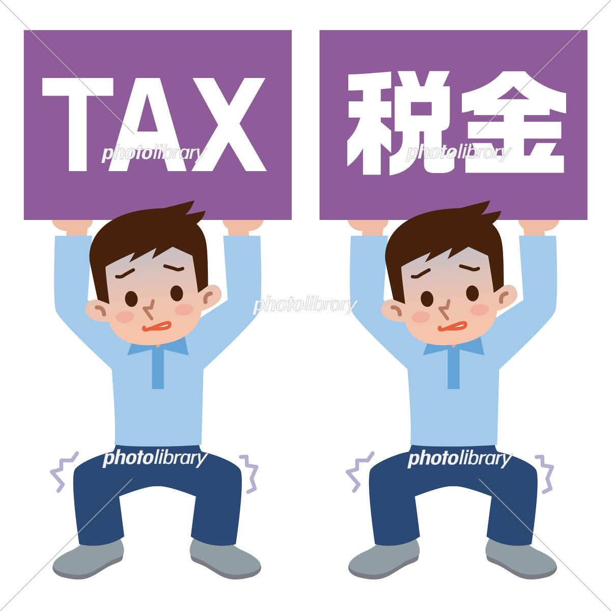 税金を支える男性 イラスト素材 3085649 フォトライブラリー