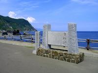 Hokkaido southernmost Cape Shirakami Stock photo [3176538] Cape