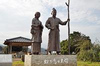 Minamoto no Yoritomo and Hojo Masako image of (Hiru~keshima park) Stock photo [3375013] Minamoto