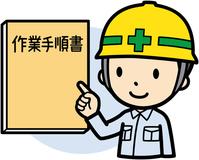 Work instructions [3565272] Work