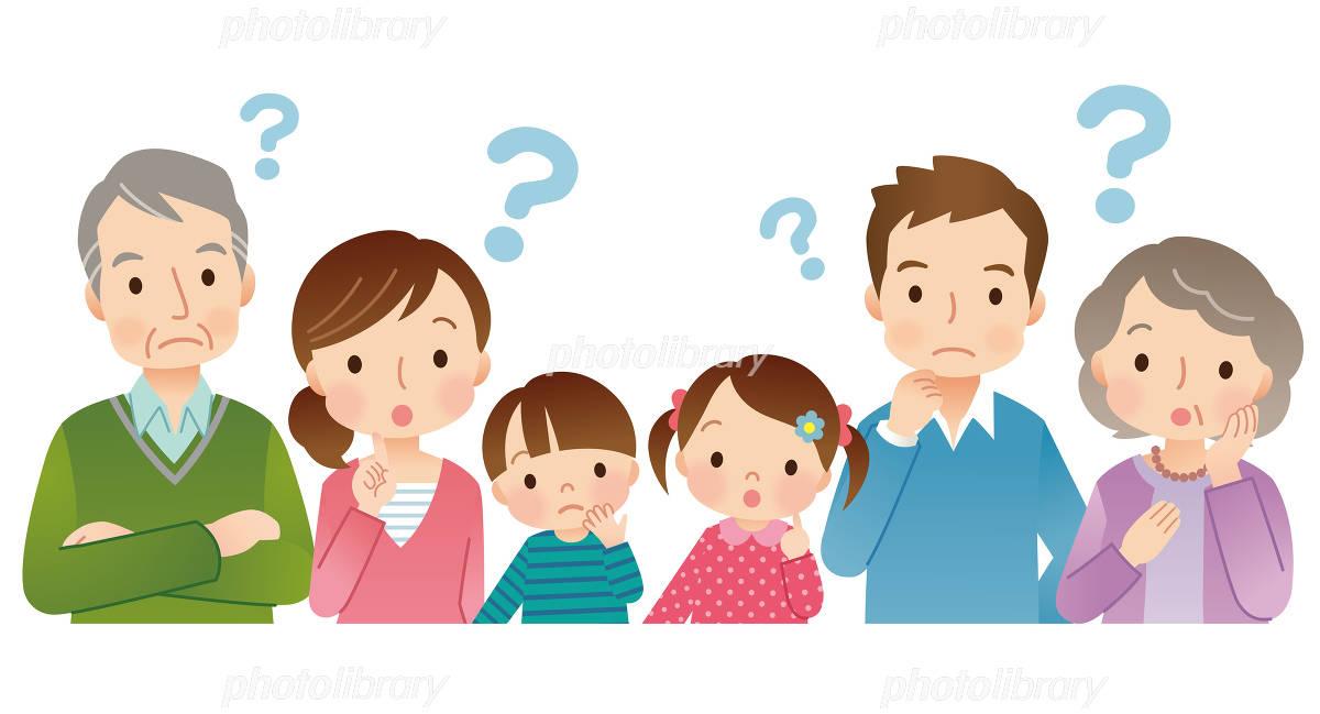かわいい家族 疑問 イラスト素材 3685256 フォトライブラリー