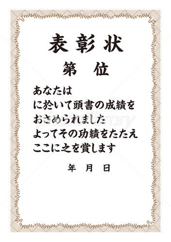 表彰状 イラスト素材 3905909 フォトライブラリー Photolibrary