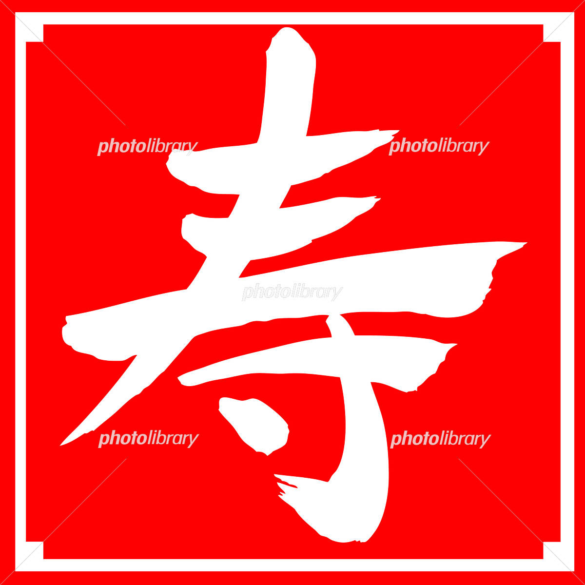寿 紅白 白文字 イラスト素材 4081048 フォトライブラリー