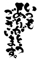 Calligraphy Thank you very much [4154507] I