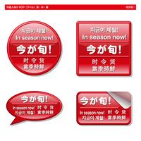 Multilingual POP (label) [4243410] English