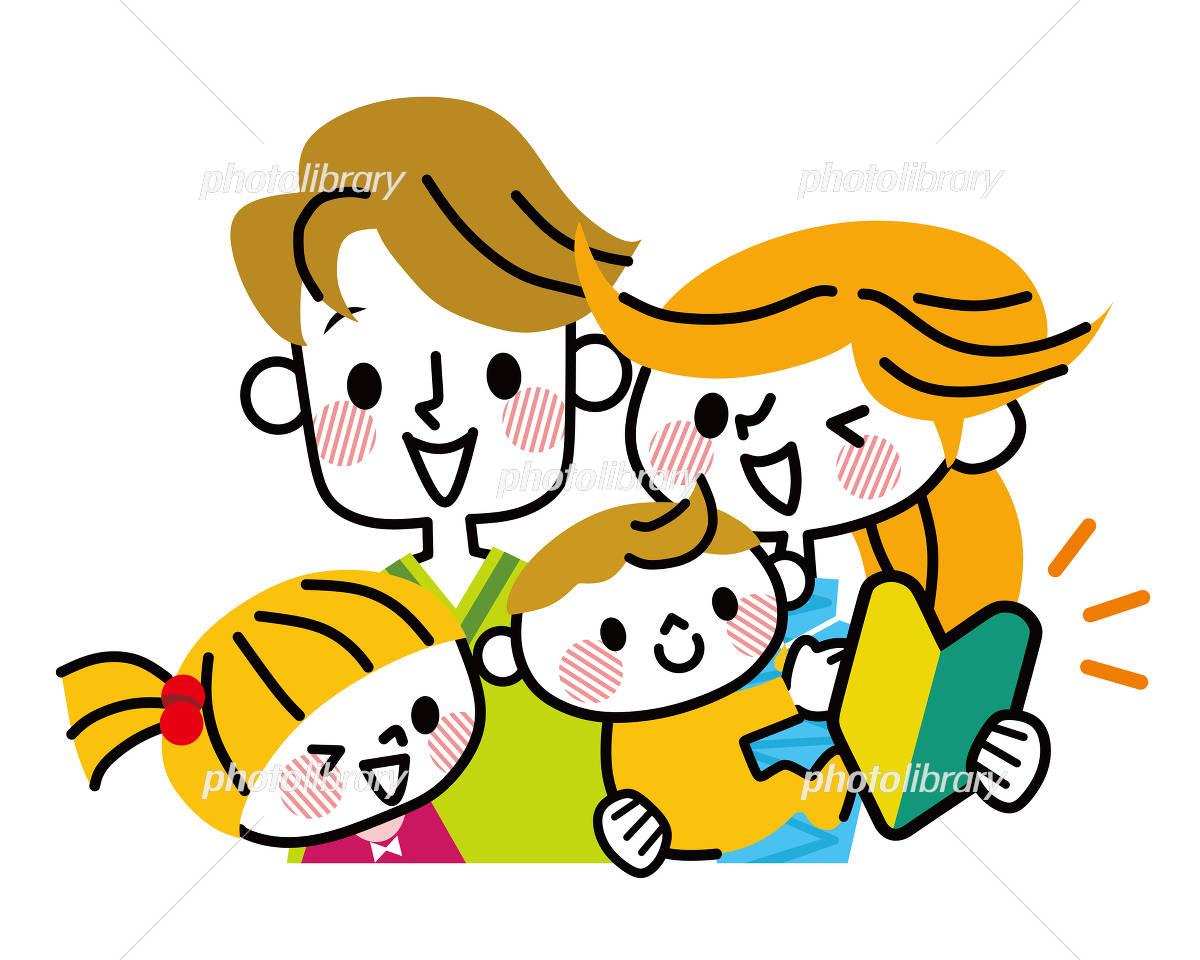 初めて何かを経験する家族 イラスト素材 4390992 フォトライブ