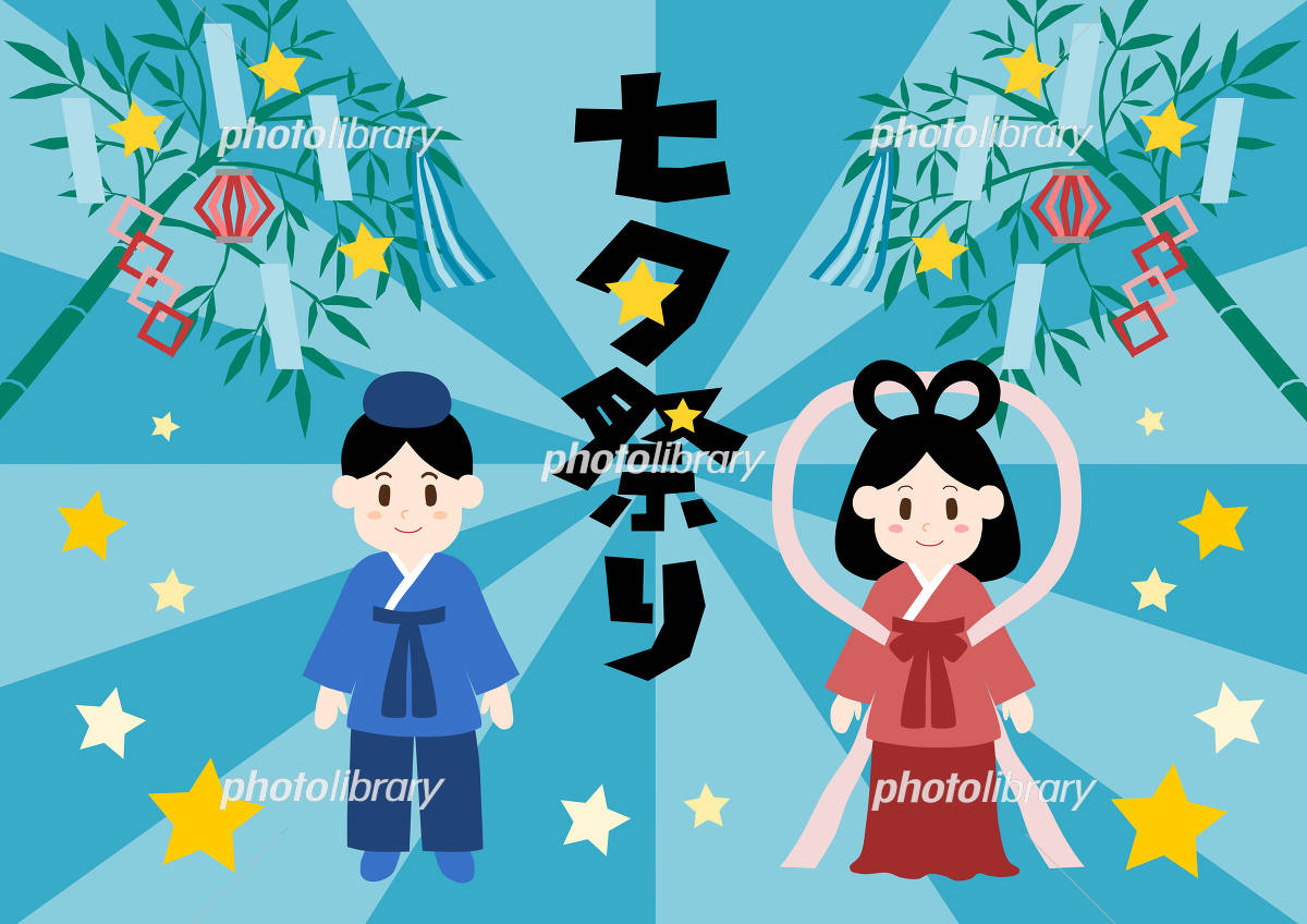 七夕祭り ロゴ イラスト イラスト素材 4459492 フォトライブラリー