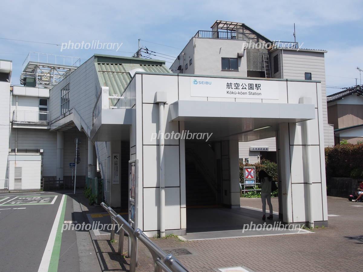 航空 公園 駅