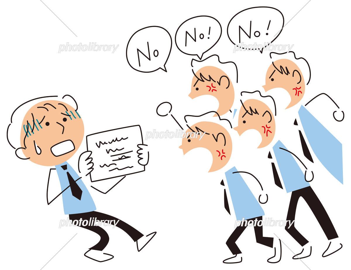 意見に反対する社員のイラスト