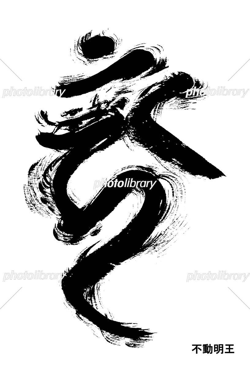 創作梵字 不動明王 イラスト素材 4550520 フォトライブラリー