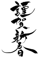 Calligraphy Kinga New Year [4742776] Kinga