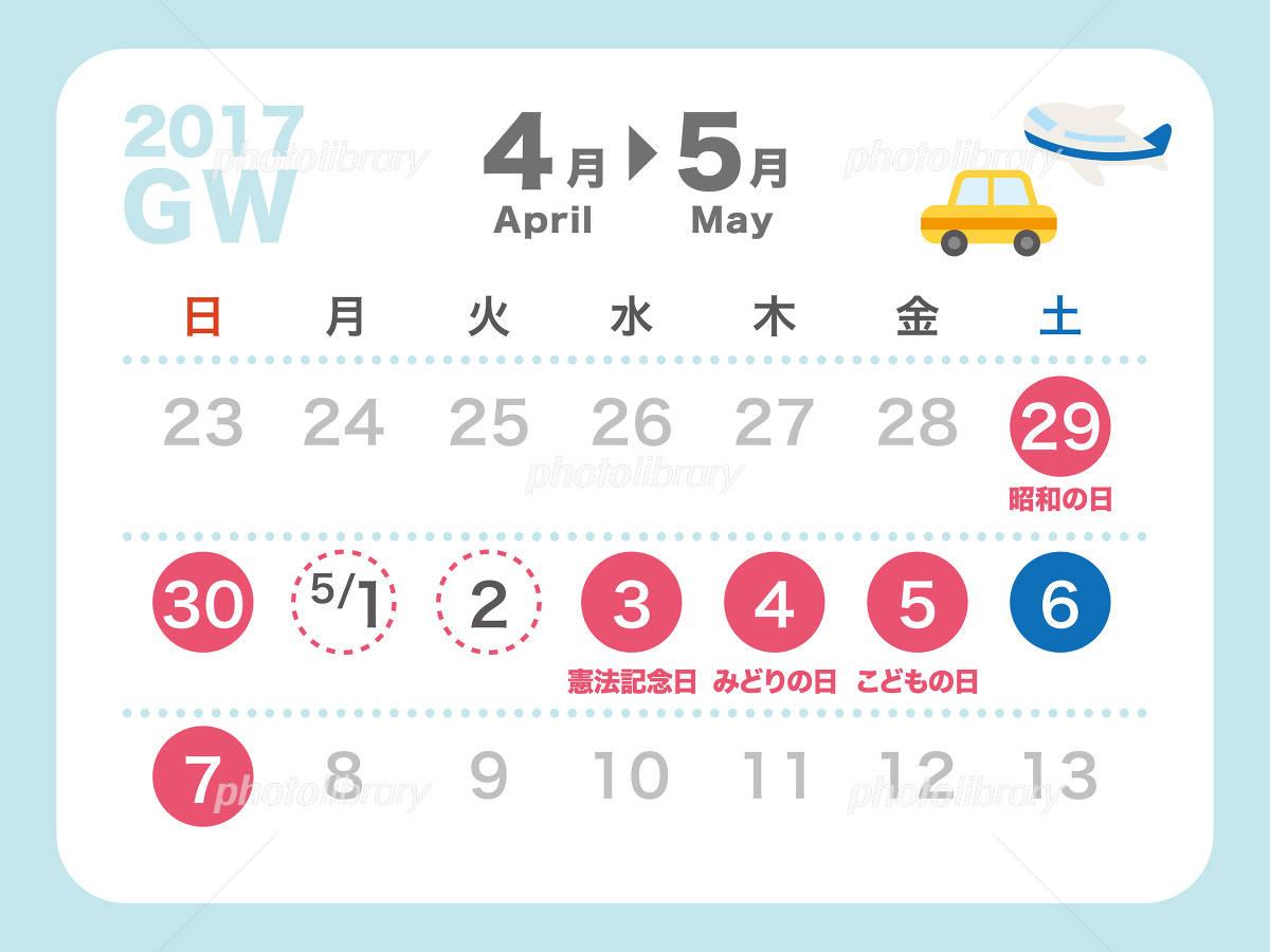 2017年ゴールデンウィーク カレンダー イラスト素材 4941909