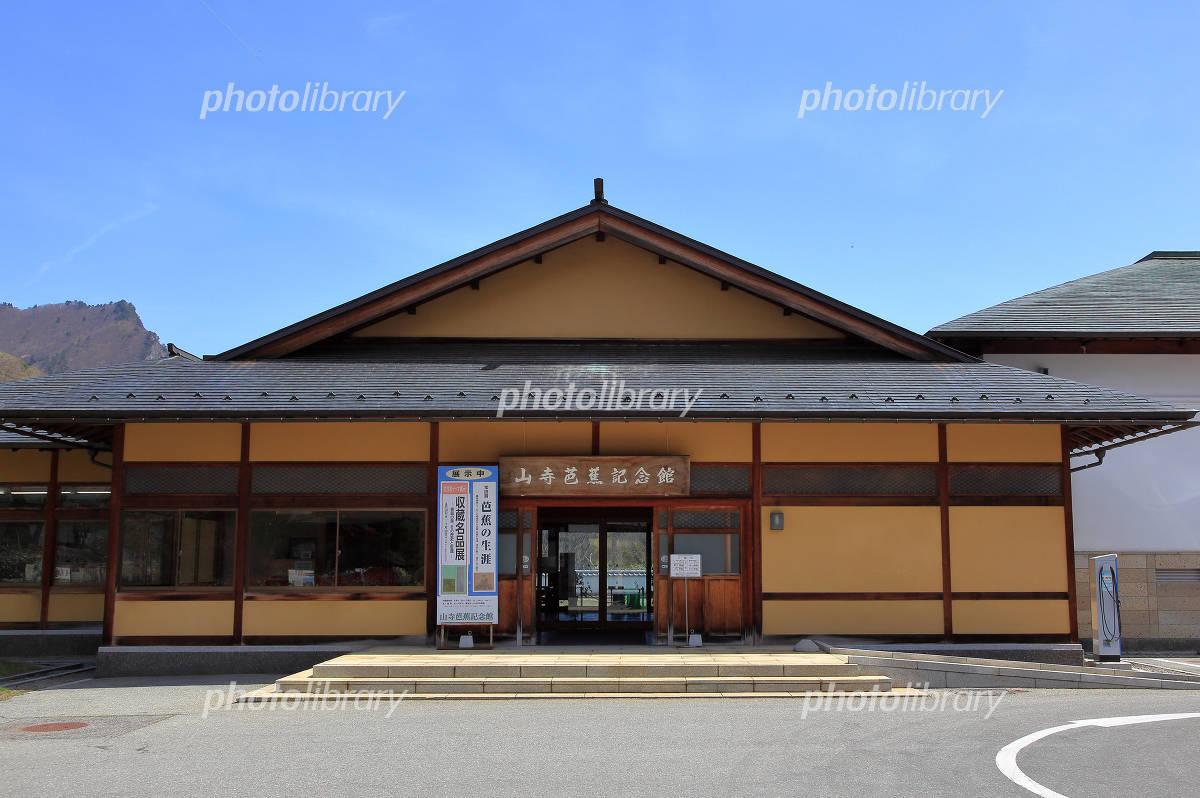 山寺芭蕉記念館 写真素材 [ 5041...