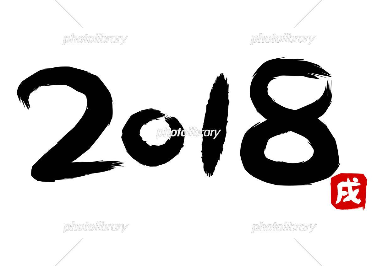 2018年 筆文字 素材 戌年 イラスト素材 [ 5136287 ] - フォトライブ