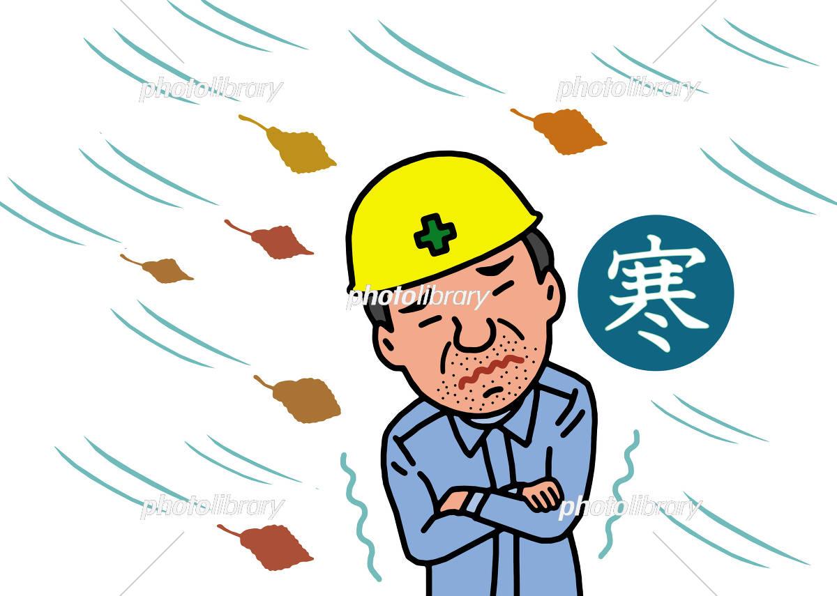 北風に震える男性 イラスト素材 5214841 フォトライブラリー