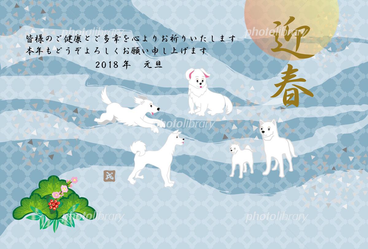 白い犬たちと日の出の和風年賀状テンプレート戌年2018 イラスト素材