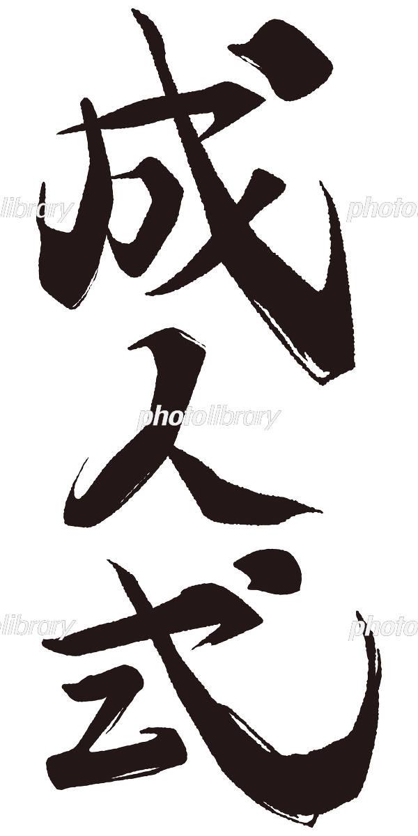 成人式 筆文字 イラスト素材 [ 5758081 ] - フォトライブラリー photolibrary