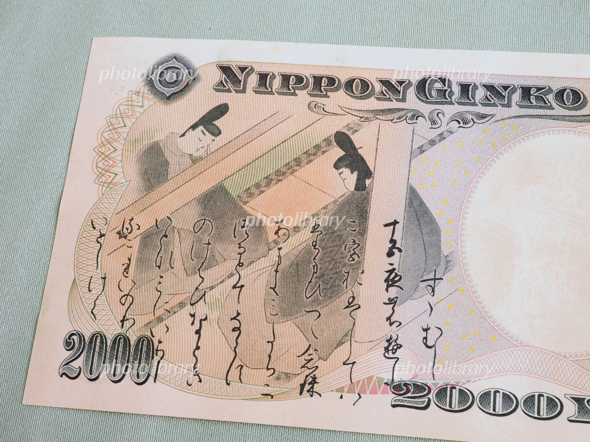 円 札 2000