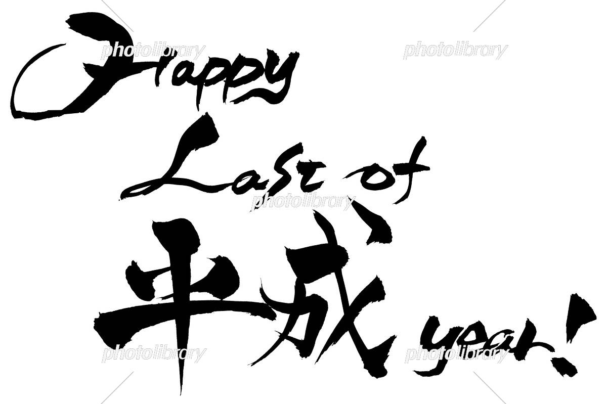 筆文字 Happy last of 平成 year