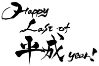 筆文字 Happy last of 平成 year 平成