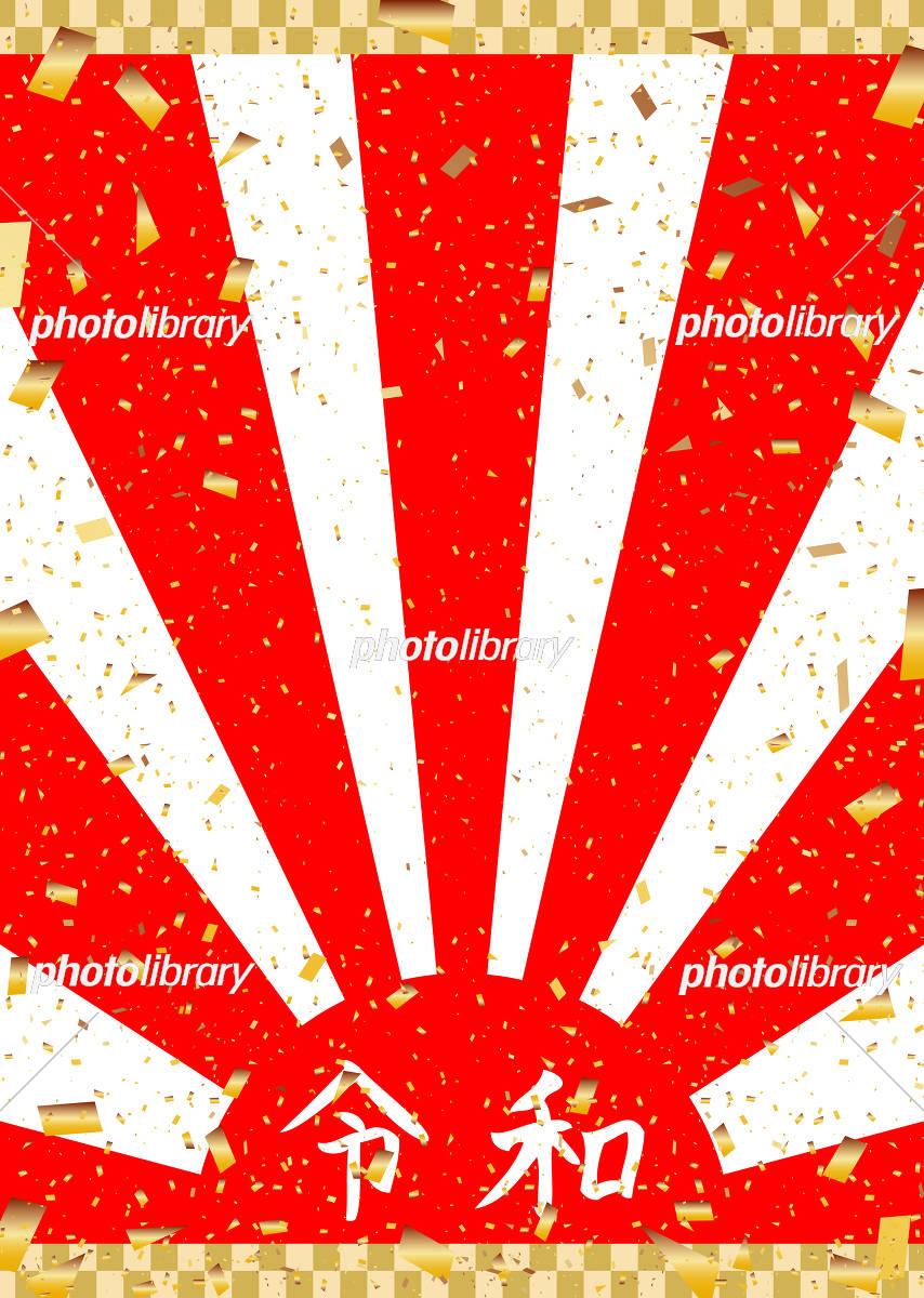 令和 日の出 紙吹雪 イラスト素材 5944580 フォトライブラリー