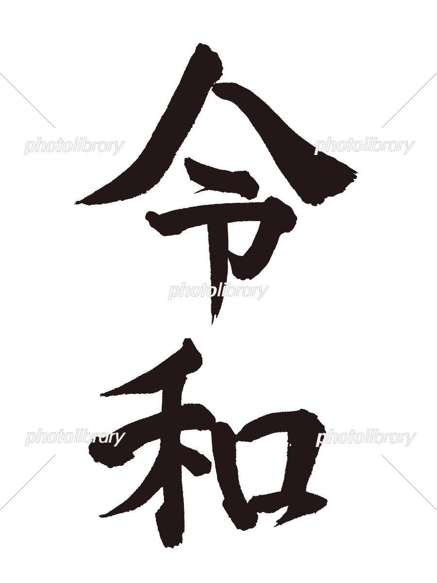 令和 新元号 筆文字のイラスト