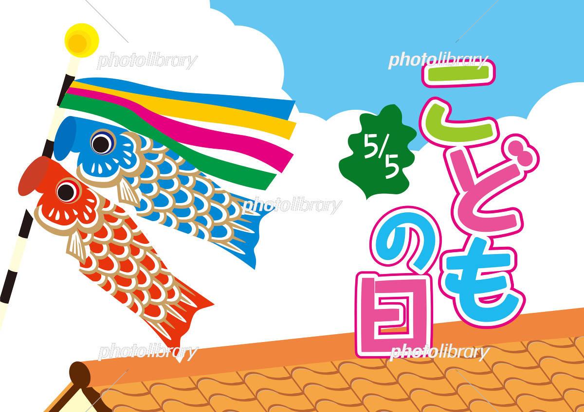 屋根より高い鯉のぼり イラスト素材 5947782 フォトライブラリー