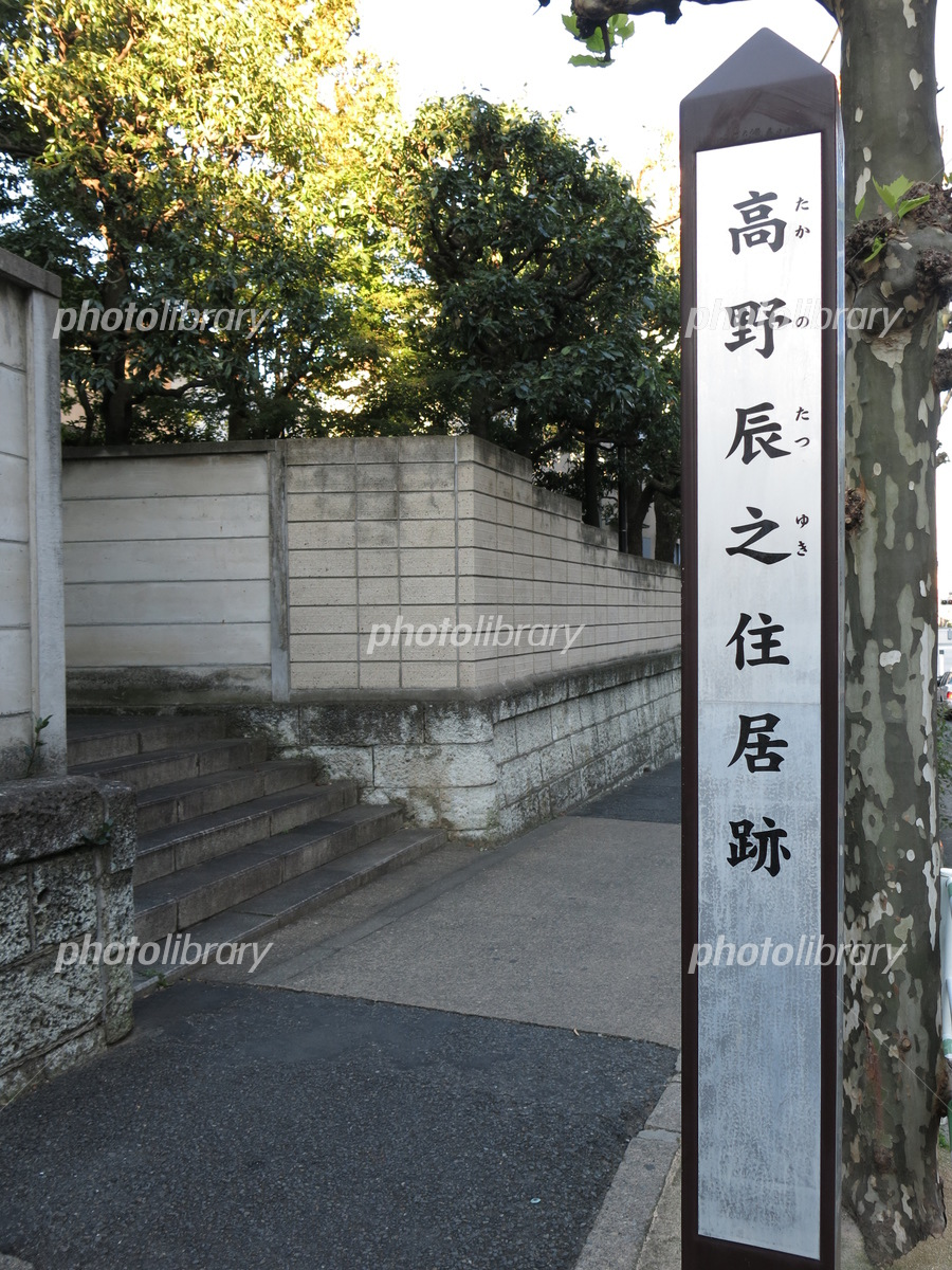 渋谷区代々木にある高野辰之住居跡 写真素材 [ 6069345 ] - フォト ...