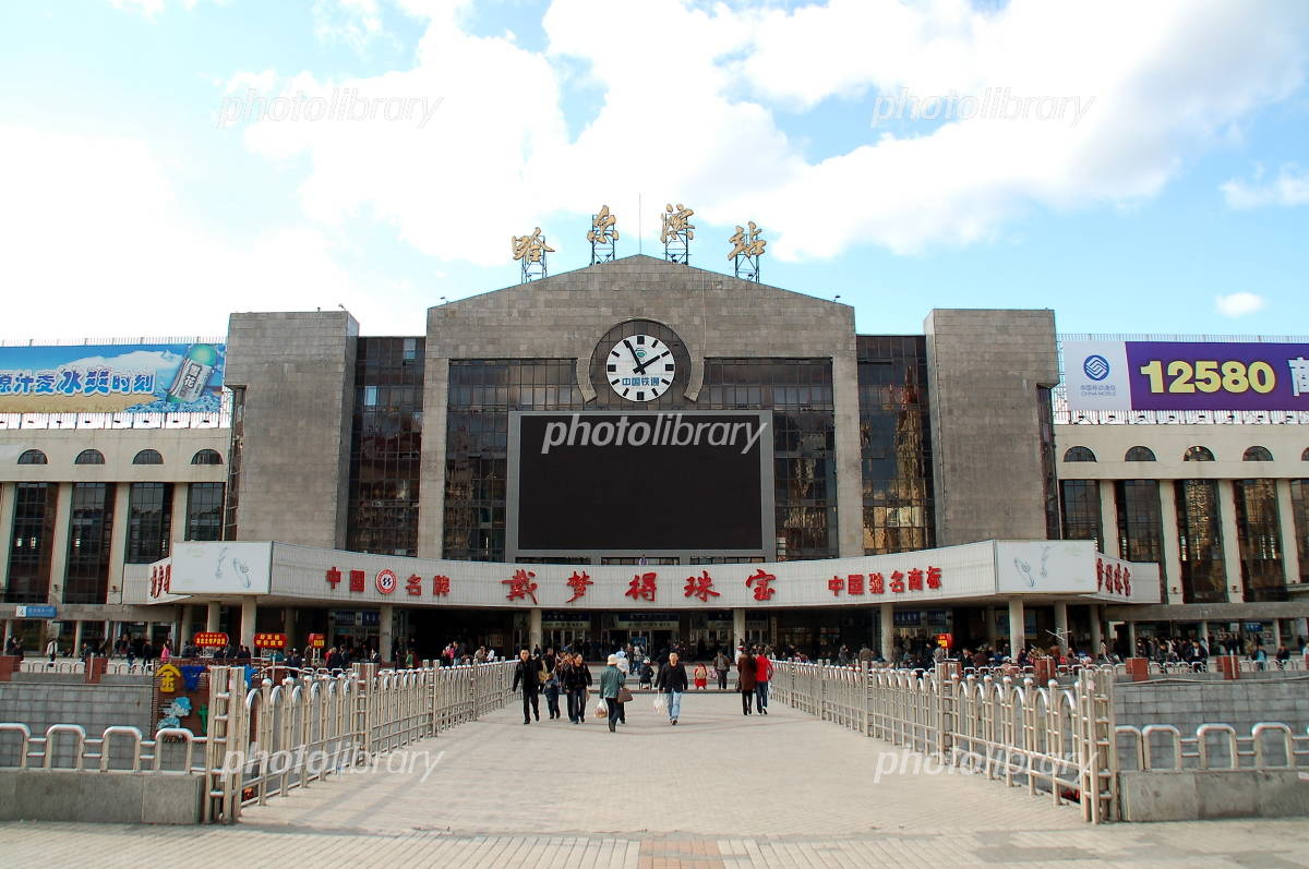 ハルビン駅(中国黒竜江省) 写真...