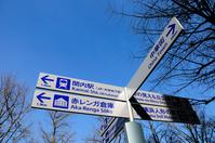 Directions plate Stock photo [993216] Yokohama