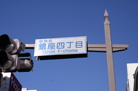 Ginza 4-Chome Stock photo [1103542] Ginza