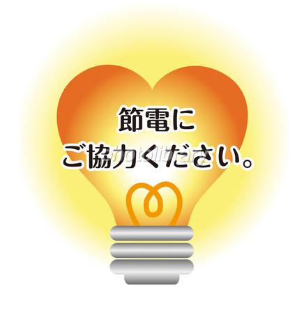 節電 イラスト素材 節電 イラスト素材 - フォトライブラリー ID:1297774 無料素材