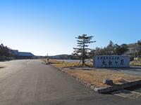 Large Daigahara parking of winter Stock photo [1305085] NARA