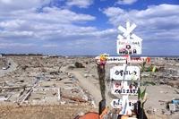 Great East Japan Earthquake and tsunami Stock photo [1393012] Tohoku-Pacific